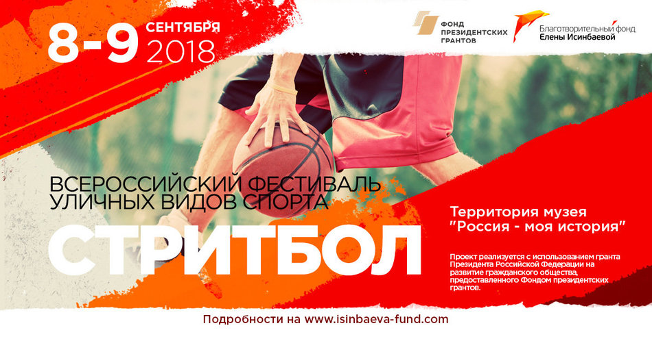 RUSSIAN FESTIVAL OF STREET SPORTS IN VOLGOGRAD