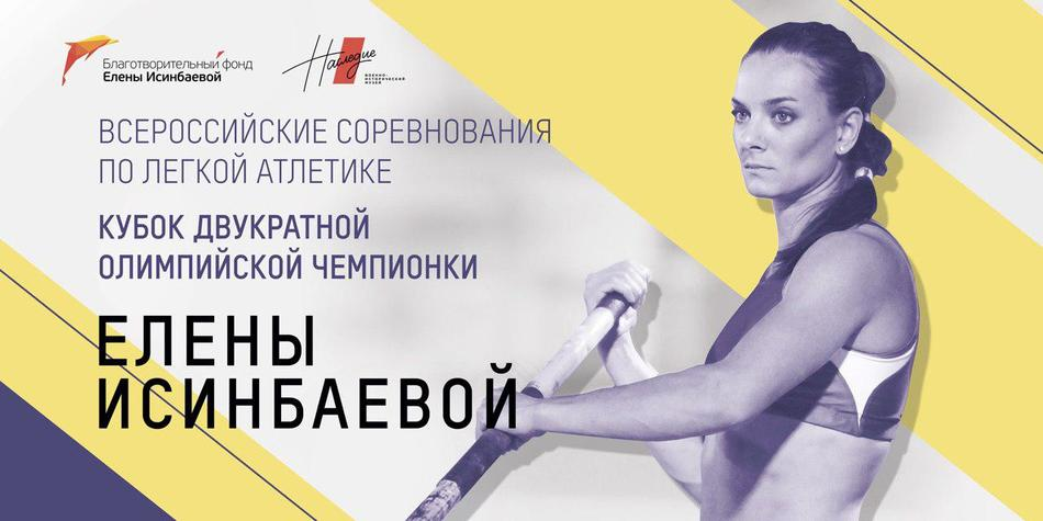 700 YOUNG ATHLETES FROM RUSSIA WILL PARTICIPATE IN ISINBAYEVA CUP